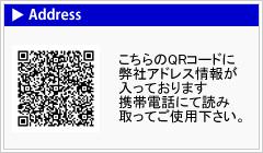 【弊社アドレス情報掲載QRコード】