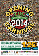 tdc2014_oc_poster